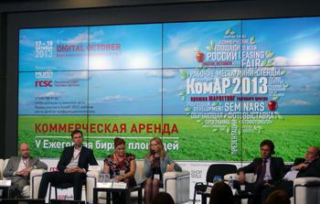 КомАр 2013, сессия деловой программы