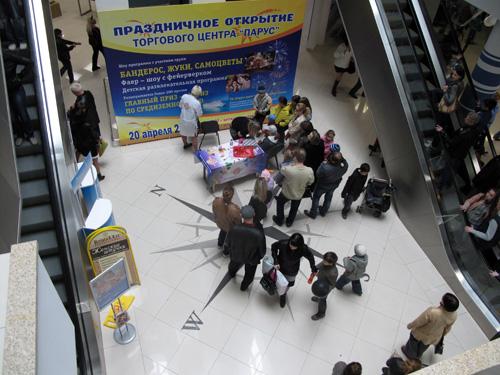 Розыгрыши и конкурсы для первых посетителей торгового центра Парус, г. Обнинск