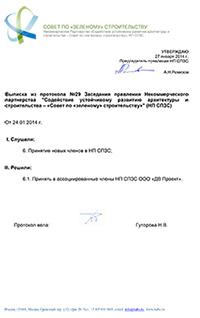 Российский Совет по Зеленому Строительству
